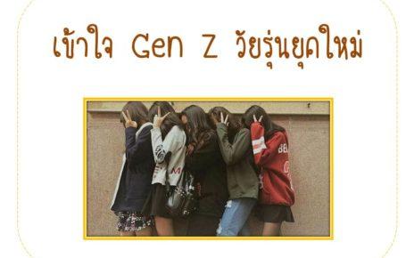 เข้าใจ (Gen Z) วัยรุ่นยุคใหม่
