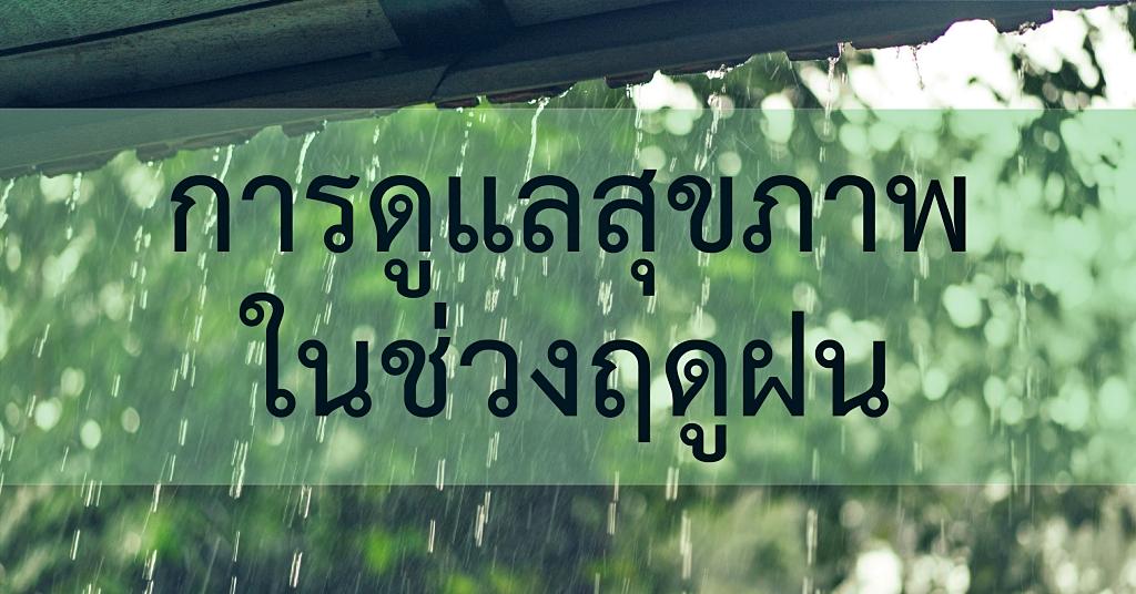 การดูแลสุขภาพในฤดูฝน 1