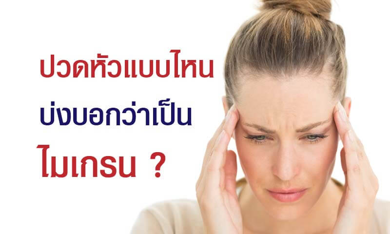 สังเกต อาการปวดหัวไมเกรน
